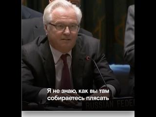 Речи Виталия Чуркина