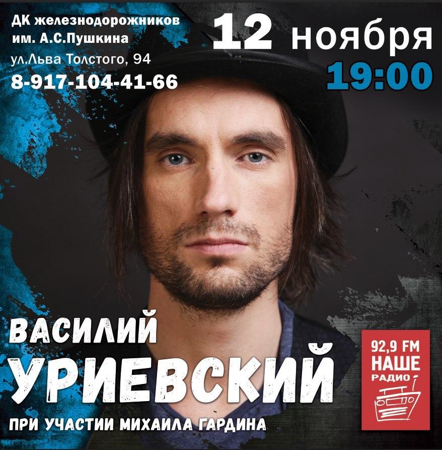 Афиша Самара Василий УРИЕВСКИЙ /Самара/12 ноября/ДКЖ Пушкина