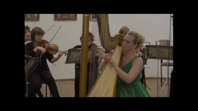 Мария Крушевская (арфа) и камерный оркестр