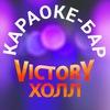 Караоке-бар VICTORY Холл