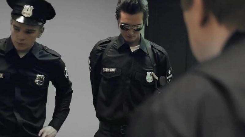 Полицейские Будни 1 (2012) (Измененная версия)-Спасибо Ева!