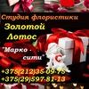 """Цветы Витебск """"Золотой Лотос"""""""