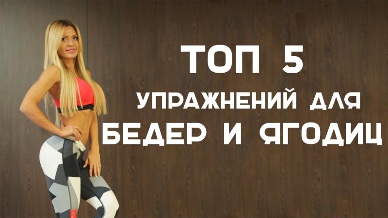 ТОП 5 лучших упражнений для бедер и ягодиц от Екатерины Усмановой [Workout | Будь в фо...