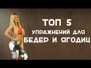 ТОП 5 лучших упражнений для бедер и ягодиц от Екатерины Усмановой [Workout | Будь в форме]