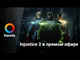 [21:00] Injustice 2 в прямом эфире