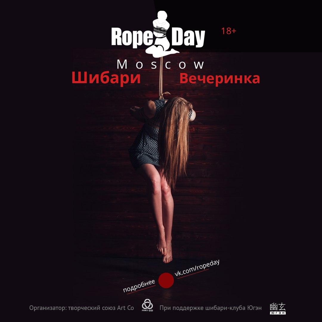 Афиша RopeDay Moscow - шибари вечеринка