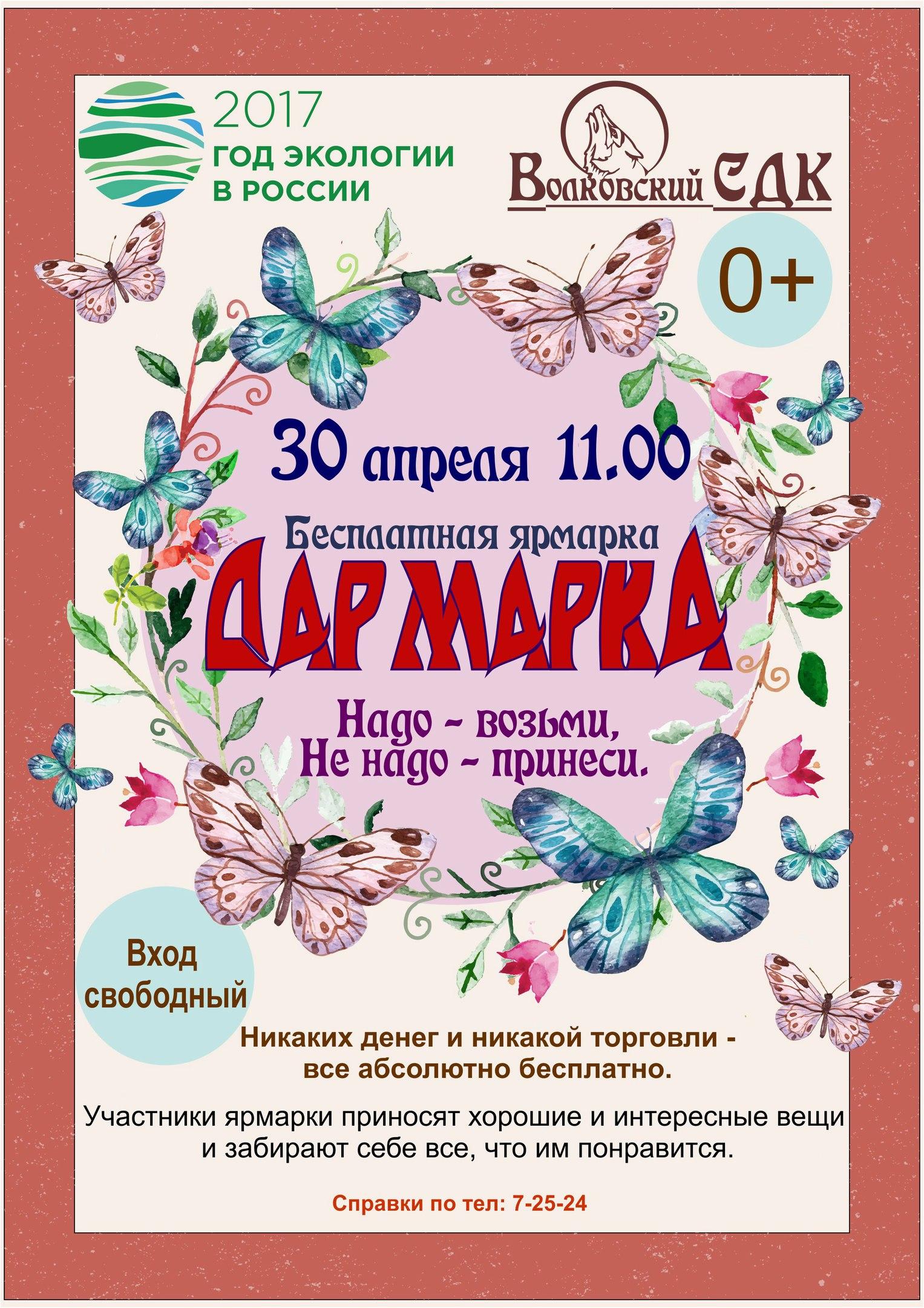 ярмарка, афиша, п. Волковский, 2017 год