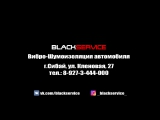 BlackService - Вибро-Шумоизоляция авто