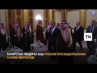 Президент Татарстана и Король Саудовской Аравии