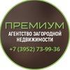 """Агентство Загородной Недвижимости """"ПРЕМИУМ"""""""