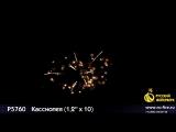 Р5760- Кассиопея