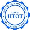 ГБПОУ НТОТ - Техникум Отраслевых Технологий