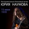 15/06 ЮРИЙ НАУМОВ в СПб - Инструментальный вечер