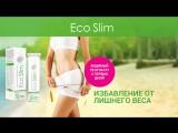 ECO SLIM - шипучие таблетки для похудения