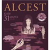 ALCEST | 31.03.2017 | Киев
