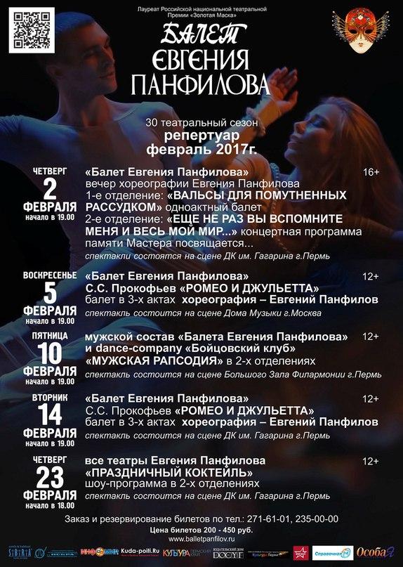 Репертуар и афиша МХТ Чехова Билеты в МХТ Чехова