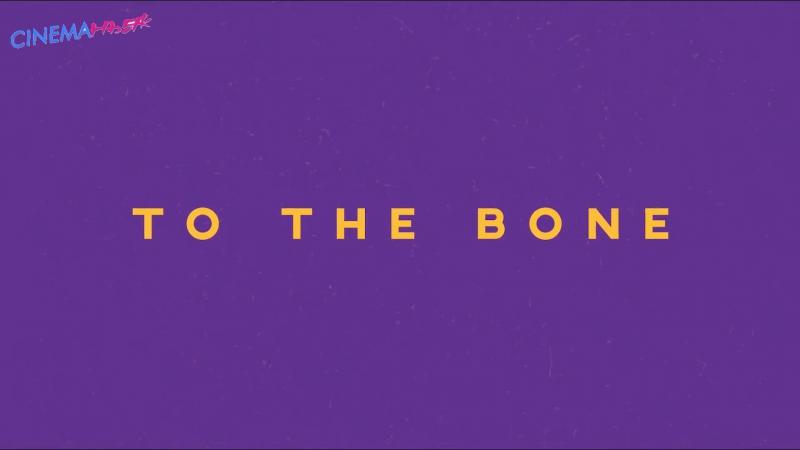 До костей / To the Bone - трейлер на русском языке в Full HD (2017)