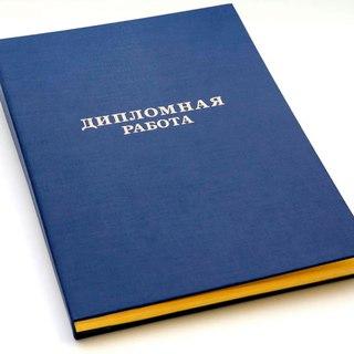 ПРОДАТЬ ДИПЛОМНУЮ РАБОТУ ВКонтакте Основной альбом