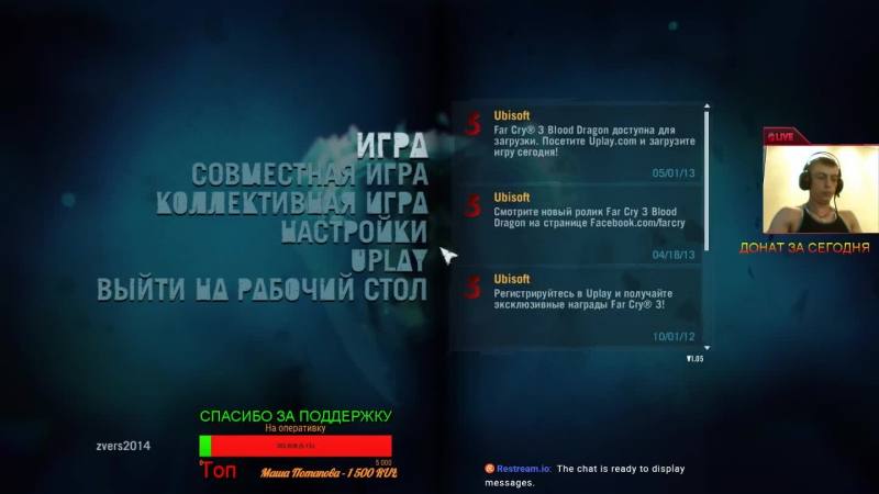 Stream 12 hours 18|Far cry 3| СЮЖЕТКА | 18 № 4 Розыгрыш в описании. Набираем 200 подписчиков