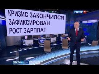 Кризис закончился, все счастливы. СМИ не могут врать? [30/01/2017]