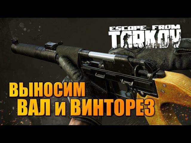 ВЫЛАЗКА В ТАРКОВ 🔥 ВСС ВИНТОРЕЗ и АС ВАЛ в ДЕЛЕ (Escape from Tarkov)