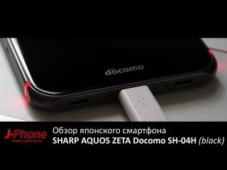 Обзор IGZO смартфона SHARP AQUOS ZETA SH-04H (black)