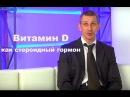 Алексей Калинчев Витамин D сравним со стероидами по эффекту Часть 1