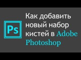 Как добавить новый набор кистей в Adobe Photoshop | Graphic Hack