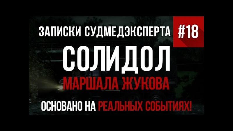 Записки Судмедэксперта 18 Солидол Маршала Жукова (Страшная История на реальных...