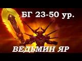 Сражение 23-50 лоу-лвл: Ведьмин Яр. ПроходилСолоМГ заменяет РыцаряПафоса, Аллоды