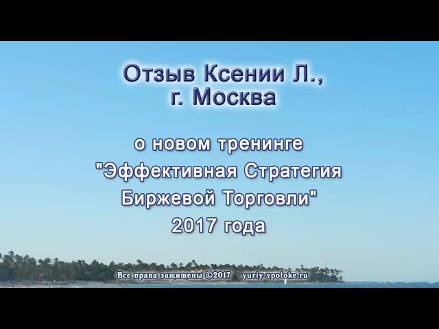 Ксения Л., г. Москва о новом тренинга ЭСтБТ 2017