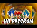 Modern Classic Sonic Meet Your Custom Hero (RUS)