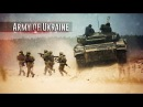 Army of Ukraine 2017 • Fight for freedom