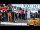 День города Кызыла - Гонки на радиоуправляемых моделях машин