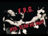 F.P.G. - Кто, если не мы