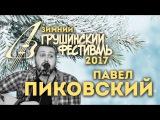 Павел Пиковский. Зимний Грушинский фестиваль 2017