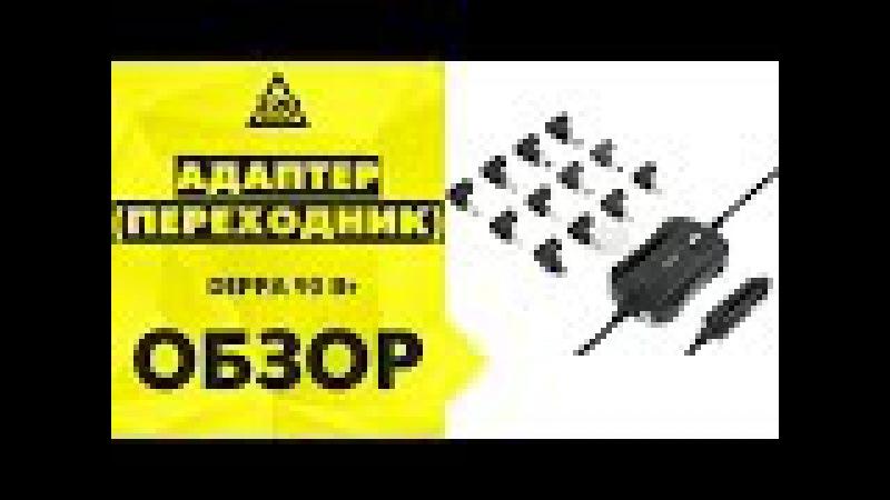Адаптер переходник DEPPA 90 Вт