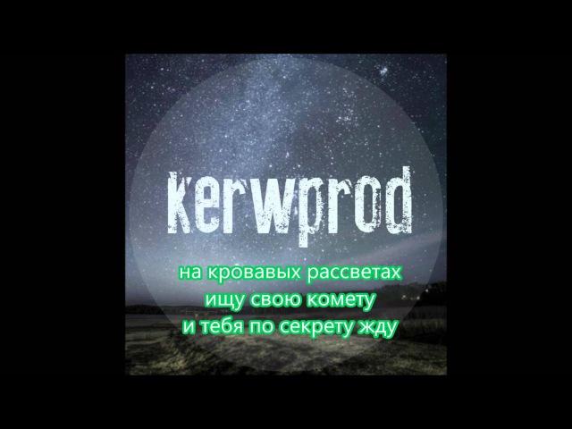 Kerwprod - на кровавых рассветах