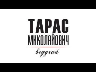 Ведучий Тарас Миколайович