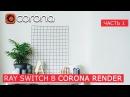 Использование Corona Ray Switch Mtl 3Ds Max Уроки для начинающих создание материала