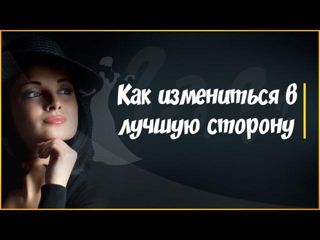 Выйти замуж Как измениться в лучшую сторону и выйти замуж Александр Рапопорт и Юлия Ланске