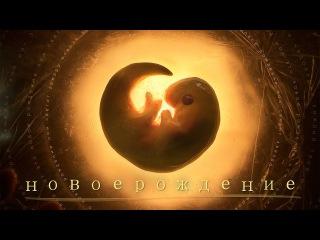 Дмитрий Гулев & Ra Man - Новое рождение (feat. Andi Vax)/ТИЗЕР