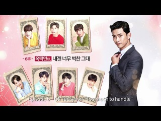 """[LOTTE DUTY FREE] 7 First Kisses (ENG) #6 Ok Taecyeon """"Too much to handle"""""""