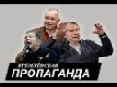 Провал кремлевской пропаганды как не умереть со смеху при просмотре раша зомбок
