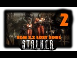 S.T.A.L.K.E.R. Call of Pripyat - SGM 2.2 Lost Soul(22.04.2017)часть 2