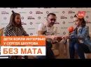 Дети взяли интервью у Шнура Шнур дал интервью в Волгограде