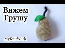 Вязание крючком. Вяжем Грушу. Crochet. Knit pears....