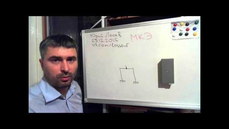 МКЭ. Метод конечных элементов. Применение в инженерной практике.