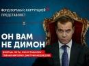 Он вам не Димон. Фильм Алексея Навального.