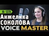 Анжелика Соколова - Кукушка (В.Цой, П.Гагарина)